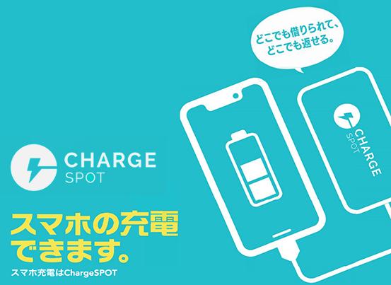 チャージスポットはモバイルバッテリーをどこでも借りられてどこでも返せるサービスです。
